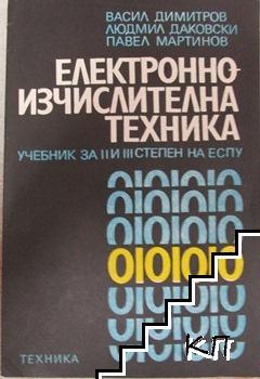 Електронно-изчислителна техника