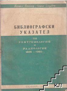 Библиографски указател на българска медицинска литература по рентгенология и радиология 1896-1960