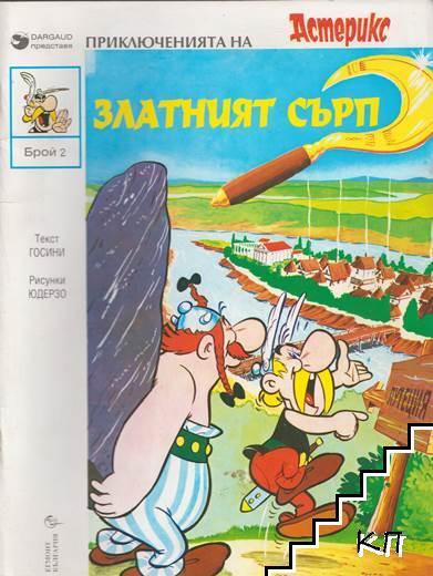 Приключенията на Астерикс. Бр. 2: Златният сърп
