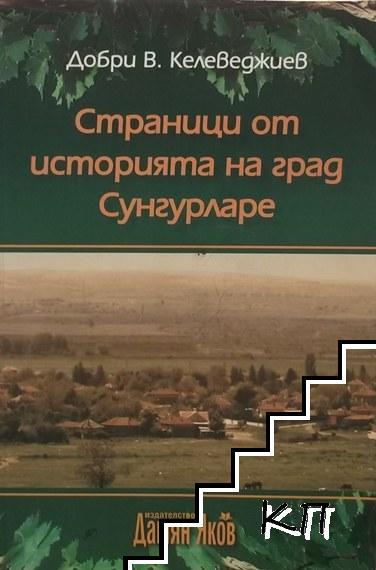 Страници от историята на град Сунгурларе