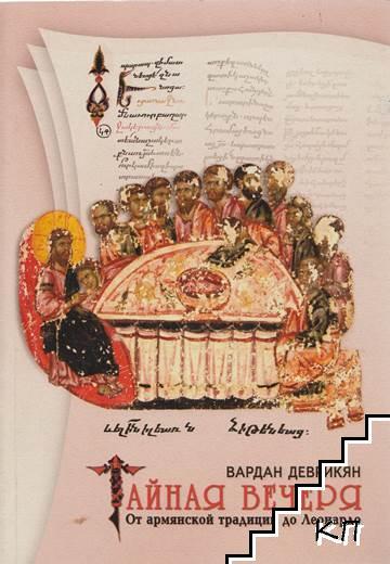Тайная вечеря. От армянской традиции до Леонардо
