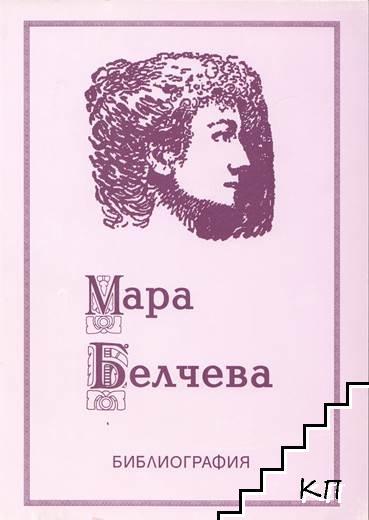 Библиография 1868 -1937