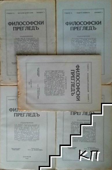 Философски прегледъ. Кн. 1-5 / 1930