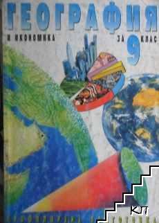 География и икономика за 9. клас. Профилирана подготовка