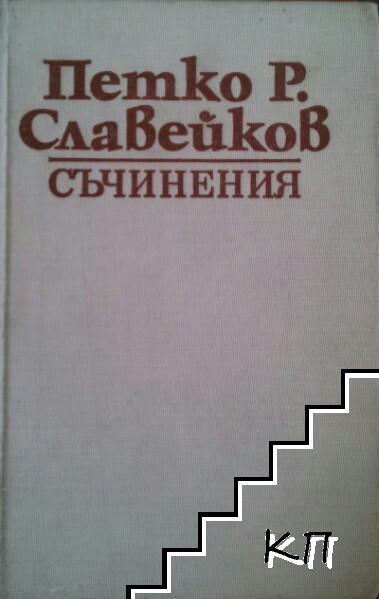 Съчинения в осем тома. Том 2: Хумор и сатира