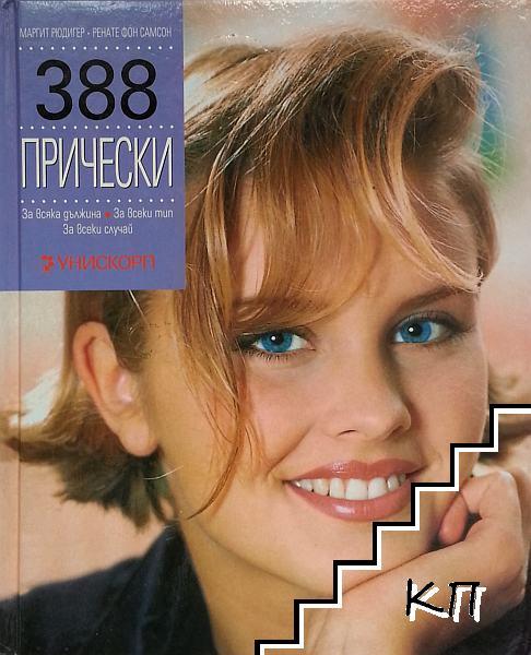 388 прически