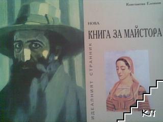 Нова книга за Майстора