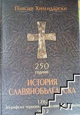 250 години История славянобългарска 1762. Зографска чернова