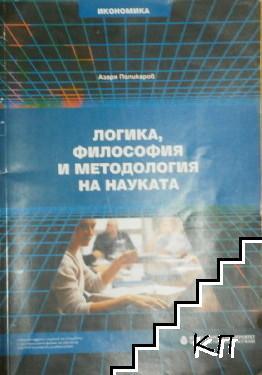 Логика, философия и методология на науката