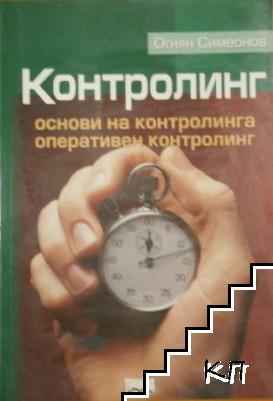 Контролинг. Основи на контролинга, оперативен контролинг