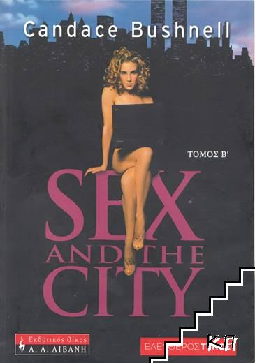 Sex and the city / Σέξ και η πόλη