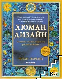 Хюман дизайн. Книга 1