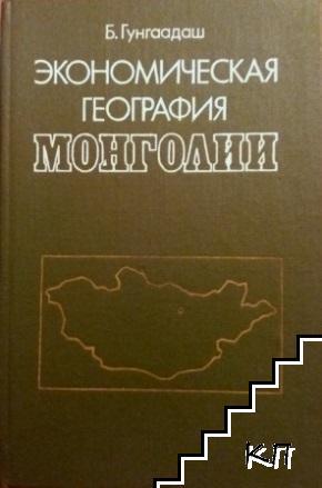 Экономическая география Монголии