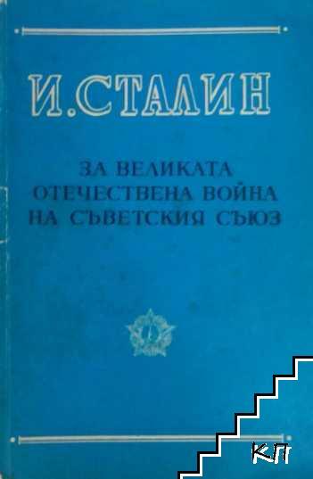 За Великата отечествена война на Съветския съюз