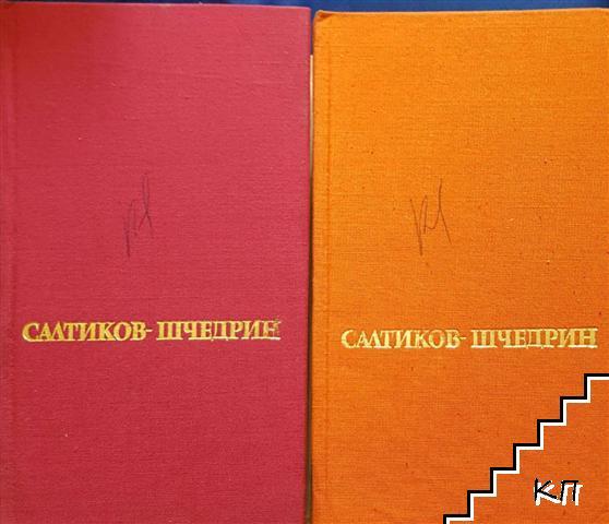 Избрани творби в шест тома. Том 1, 3