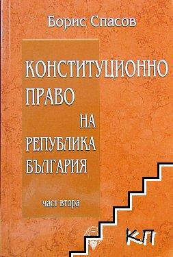 Конституционно право на Република България. Част 2