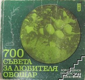 700 съвета за любителя овощар