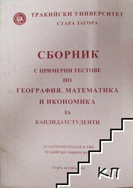 Сборник с примерни тестове по география, математика и икономика за кандидат-студенти