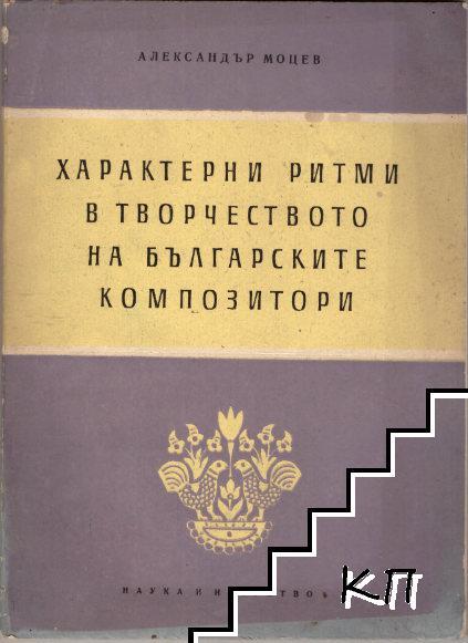 Характерни ритми в творчеството на българските композитори