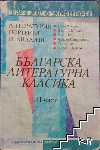 Българска литературна класика. Част 2