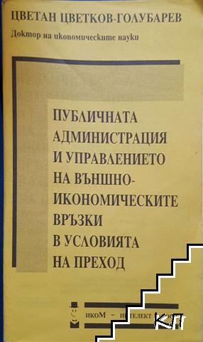 Публичната администрация и управлението на външноикономическите връзки в условията на преход