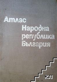 Атлас на Народна република Бъгария