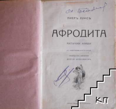 Афродита / Антични нрави