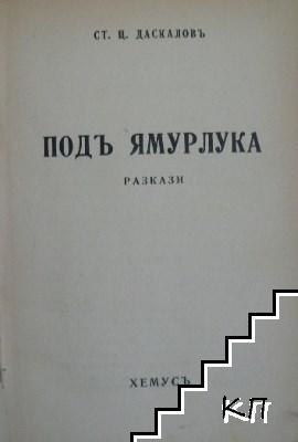 Подъ ямурлука / Магдина чука