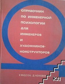 Справочник по инженерной психологии для инженеров и художников-конструкторов