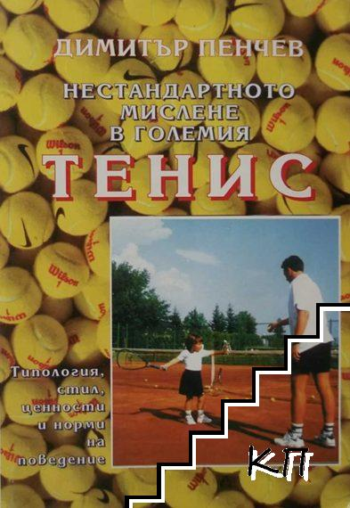 Нестандартното мислене в големия тенис