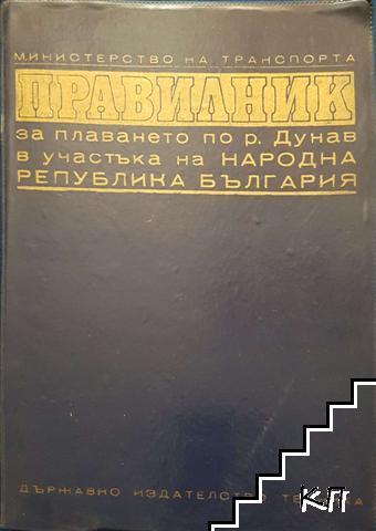 Правилник за плаването по р. Дунав в участъка на Народна република България