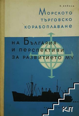 Морското търговско корабоплаване на България и перспективи за развитието му