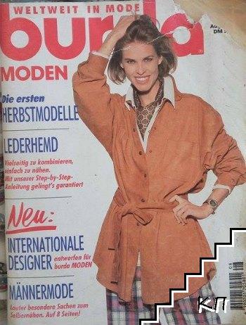 Burda Moden. Grosse 8 / 1994