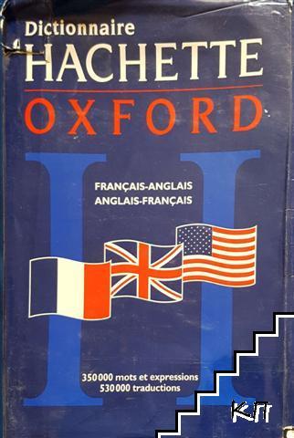 Le dictionnaire Hachette-Oxford