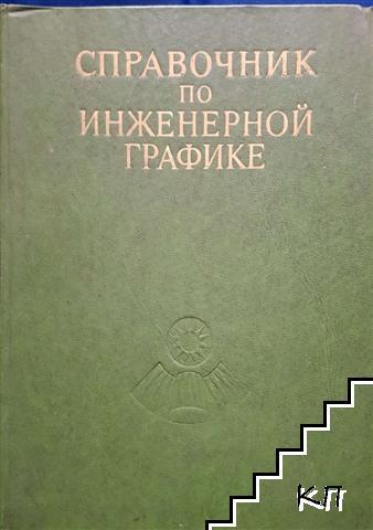 Справочник по инженерной графике