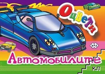 Книжка за оцветяване: Автомобилите