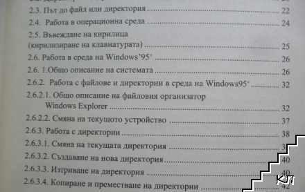 Информационни технологии за 9. клас (Допълнителна снимка 3)