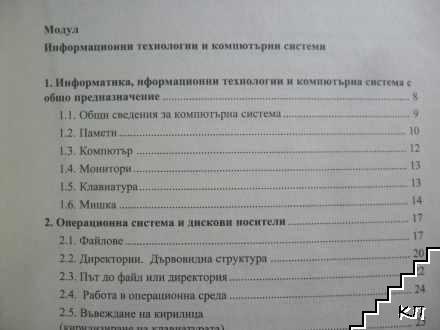 Информационни технологии за 9. клас (Допълнителна снимка 2)