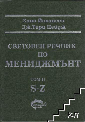 Световен речник по мениджмънт. Том 2