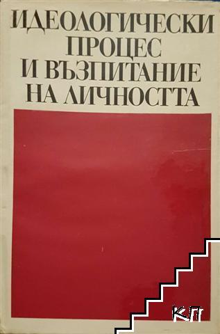 Идеологически процес и възпитание на личността