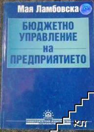 Бюджетно управление на предприятието