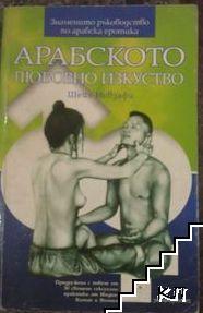 Арабското любовно изкуство