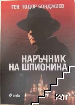 Наръчник на шпионина. Том 1