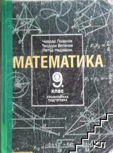 Математика за 9. клас. Профилирана подготовка
