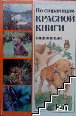 По страницам Красной книги - Животные