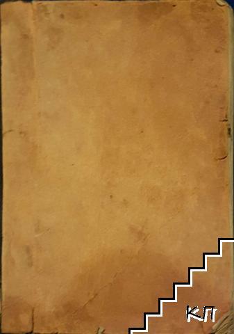 Боляринъ Орша / Стихотворения въ проза / На северъ / Разкази и ескизи / Опасната възрасть