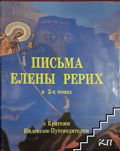 Письма Елены Рерих в двух томах. Том 1-2