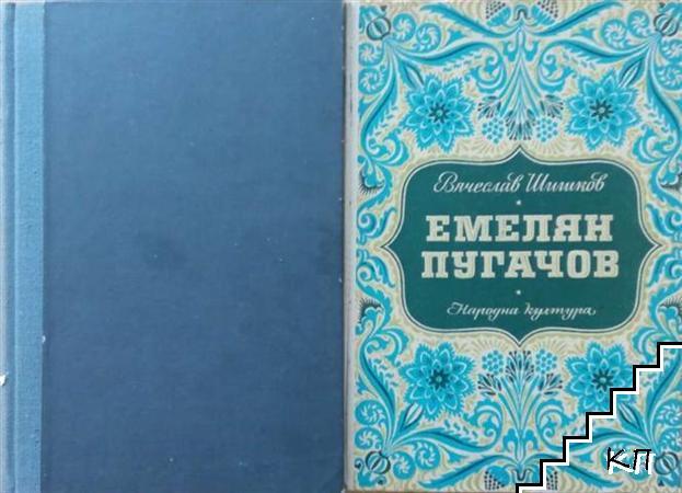 Емелян Пугачов. Книга 1-2