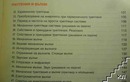 Физика и астрономия за 9. клас. Задължителна подготовка (Допълнителна снимка 2)