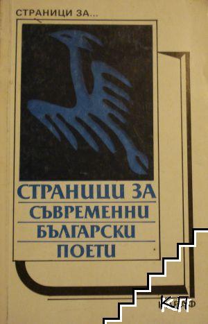 Страници за съвременни български поети